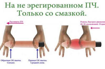 Який масаж птрібно шоби був великий член фото 24-128